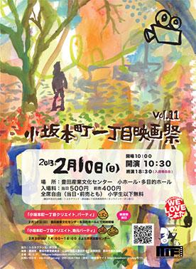 小坂本町一丁目映画祭